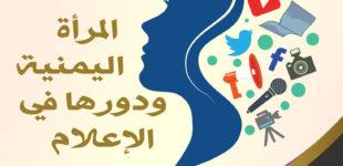 المرأة اليمنية ودورها في الإعلام – أوراق العمل