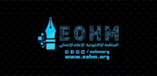 تدشين المنظمة الإلكترونية للإعلام الإنساني